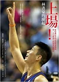 Book Jeremy Lin: The Reason for the Linsanity (Chinese Edition)