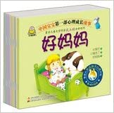 Book Chinese baby 's first psychological growth story ( Set of 10 )(Chinese Edition)
