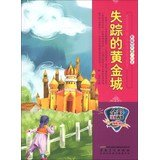 Download Full-color phonetic text painted world fairy king: The Lost City of Gold(Chinese Edition) pdf