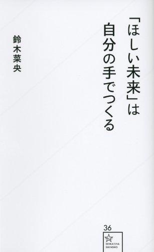 「ほしい未来」は自分の手でつくる (星海社新書)