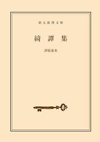 綺譚集 (創元推理文庫)
