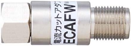 マスプロ電工 新4K8K衛星放送対応 電流カットアダプター ECAFW