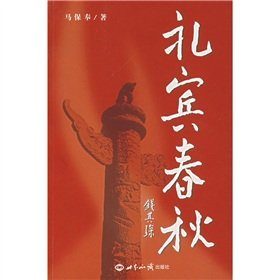 protocol Spring and Autumn (Paperback)(Chinese Edition) pdf