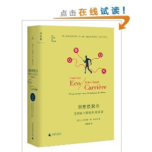 Don't Want to Get Rid of Books: Eco & Cary El Dialogue (Pure Translation) [Hardcover][chinese Edition] pdf