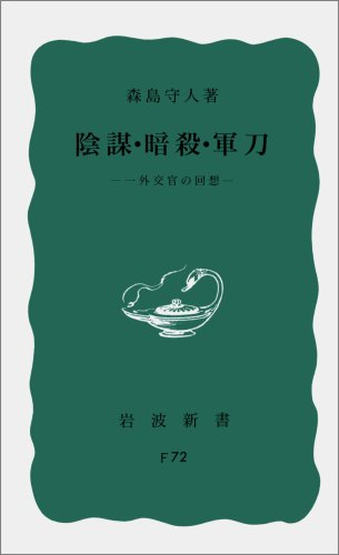 陰謀・暗殺・軍刀―一外交官の回想 (岩波新書 青版 38)