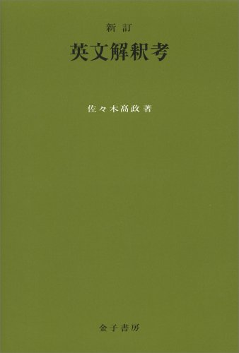 新訂・英文解釈考