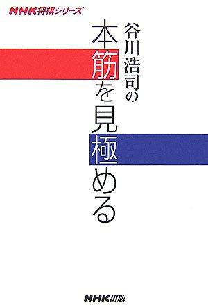 谷川浩司の本筋を見極める (NHK将棋シリーズ)