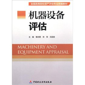 All institutions of higher asset assessment professional uniform textbooks: machinery and equipment assessment(Chinese Edition) pdf epub