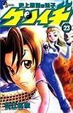 史上最強の弟子ケンイチ (23) (少年サンデーコミックス)