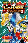 Volume 1 Shin Musha Gundam Senki Onimusha - Protean hen light (comic bonbon) (1999) ISBN: 4063238741 [Japanese Import]