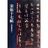 Old rubbings Series: Song Billiton seventeen posts (Jiang Chen Ying this)(Chinese Edition)