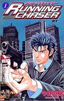 Running chaser 1 (Jump Comics) (2005) ISBN: 4088738012 [Japanese Import]