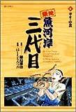 築地魚河岸三代目: 幸せな中食 (4) (ビッグコミックス)