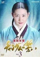 宮廷女官 チャングムの誓い VOL.3 [DVD]