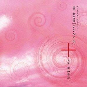 NHK BS JIDAIGEKI OGATA JIDAIGEKI KAEN KITA NO EIYU ATERUI DEN ORIGINAL SOUNDTRACK by Indies Japan