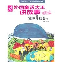 foreign fairy king story: black beans change Whale(Chinese Edition) ebook