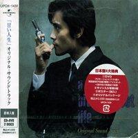 A BitterSweet Life : Original Soundtrack (O.S.T.) [CD+DVD] [+4 Bonus Video] [Universal Music Japan 2005]