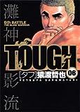 TOUGH 06 (ヤングジャンプコミックス)