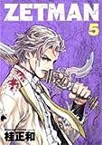 ZETMAN 5 (ヤングジャンプコミックス)