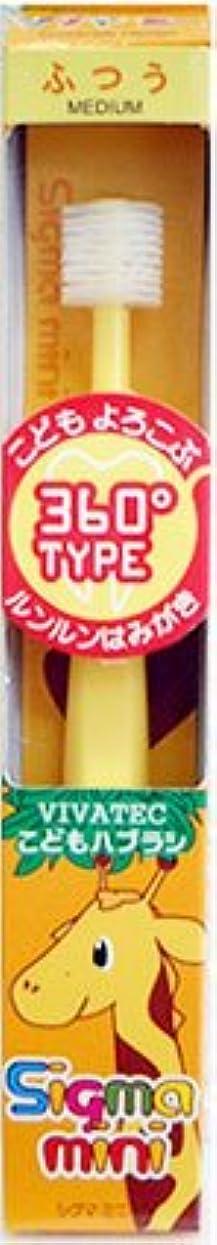 櫛委任する言語子供用360度歯ブラシ シグマミニ (イエロー)ふつう