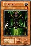 遊戯王カード 人喰い虫 VOL3-35SR