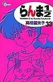 らんま1/2 (33) (少年サンデーコミックス)