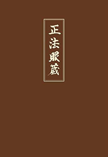 Shobogenzo. Die Schatzkammer des wahren Dharma-Auges. Band 1 (Kap. 1-21)