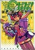 逢魔にドキドキ! (1) (角川コミックスドラゴンJr.)