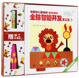 Paper The full house children's books : French kindergarten teacher in the whole brain with intelligence development manual book ( Set all 2 )(Chinese Edition) ebook