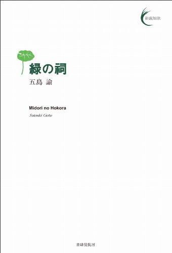 緑の祠 (新鋭短歌シリーズ10)