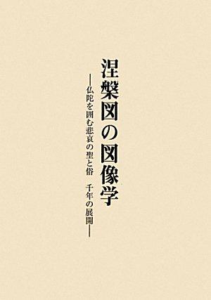 涅槃図の図像学―仏陀を囲む悲哀の聖と俗 千年の展開