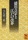 Reform (Kodansha academic library) of Edo and Tokugawa Yoshimune (1995) ISBN: 4061591940 [Japanese Import]