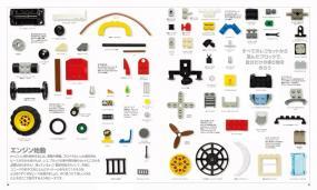 すべてのレゴ(R)セットから選んだブロックで、自分だけの乗り物をつくろう