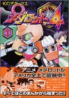 Volume 1 Medarot 4 (comic bonbon deluxe) (2001) ISBN: 4063344428 [Japanese Import]