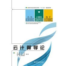 Download Introduction to Cloud Computing(Chinese Edition) pdf