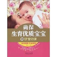 Ensure that the fertility of 17 high-quality baby homework - [full-color solution with professional guidance](Chinese Edition) pdf epub
