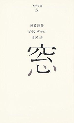 (026)窓 (百年文庫)