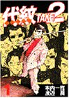Emblem take2 (Complete 62 manga collection) (Young Magazine Comics)(in Japanese) (comic)