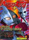 (2) (TV picture book of Shogakukan) Ultraman Nexus (2004) ISBN: 409115672X [Japanese Import]