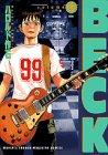 BECK 第3巻