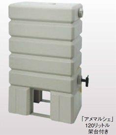 タキロン アメマルシェ 120リットル 集水継手白色(ジェットライン用ではありません) B00AEFB348 29580