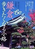 鎌倉、歩きたくなる小路 (be文庫)
