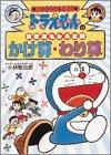 (Learning Series of Doraemon) multiplication, division Cheats - interesting arithmetic of Doraemon (1991) ISBN: 4092531125 [Japanese Import]