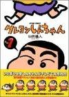 クレヨンしんちゃん (Volume1) (Action comics)(臼井 儀人)