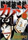 賭博破戒録カイジ 6 (ヤングマガジンコミックス)