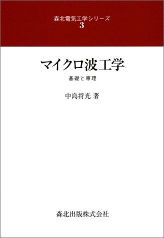 マイクロ波工学―基礎と原理 (森北電気工学シリーズ (3))