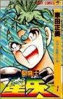 Saint Seiya Vol. 1 (Seinto Seiya) (in Japanese)