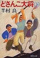 どさんこ大将〈下〉 (集英社文庫)