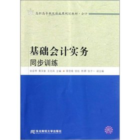 Vocational education reform planning materials and new achievements Accounting: Basic accounting practices synchronous training(Chinese Edition)