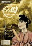 NHK / その時歴史が動いた 日出づる処の天子より 聖徳太子、理想国家建設の夢 DVD
